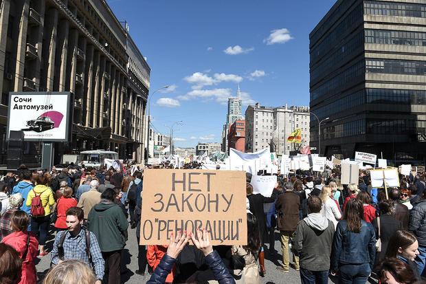 Митинг несогласных с реновацией в Москве