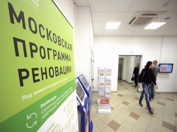 Программа реновации жилфонда Москвы и ее подводные камни