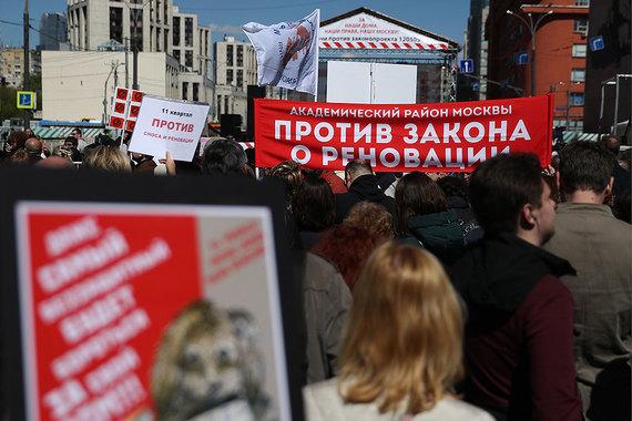 Митинги противников реновации в столице