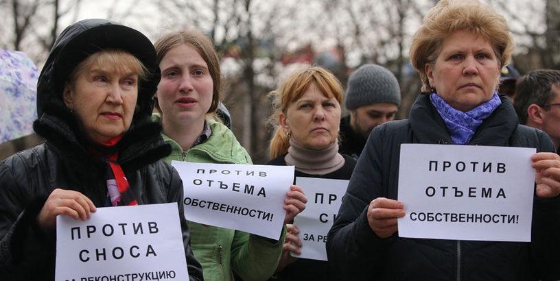 Митинги противников реновации Москвы