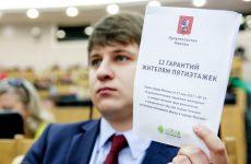 «Стройка века» в Москве и Закон, который ее предусматривает